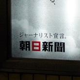 回顧録:朝日新聞による迷キャンペーン2006について考えてみます